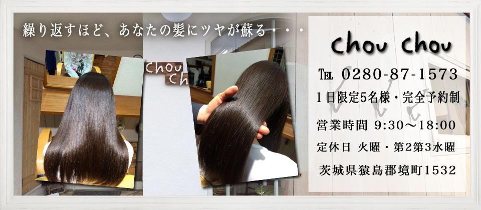 猿島郡境町の髪質改善美容室シュシュ|髪と頭皮にやさしい艶髪ヘアエステ