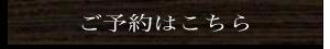 chou_side_yoyaku